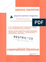Delta Green. Briefing Documents 2021 - Документы Краткого Инструктажа 2021