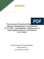 Конституция Российской Федерации  (принята всенародным голос