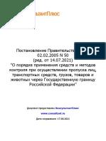 Постановление Правительства РФ от 02.02.2005 N 50 (ред. от 1