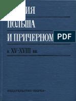 Россия. Польша. Причерноморье. 1979.