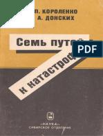 Короленко Ц.П. - Семь Путей к Катастрофе. PDF