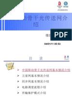 中国移动骨干光传输网介绍