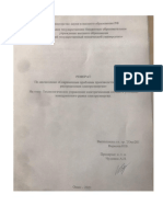 ВерисовИВ_Реферат