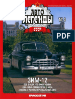 Autolegende_CCCP-a_Br_03_ZIM_12