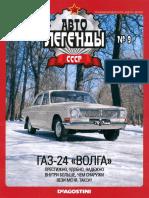 Autolegende CCCP-A Br 09 GAZ-24 Volga
