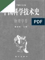 中國科學技術史 - 物理學卷