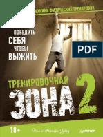 Пол Уэйд - Тренировочная Зона. Книга 2. - 2014