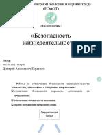 Лекции БЖД merged