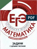 doc292596645_5781593 Matematica