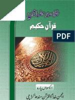 Khulasa Mazameen-e-Qur'aan Para 21