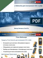 fluke_networks_dc