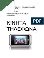 Ergasia Technologias a Gymnasiou Kinita Thlefona