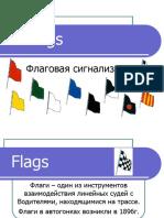 флаги в гонках
