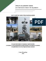 Организации и Порядку Проведения %0aсезонного Обслуживания Вооружения и Военной Техники %0aсоединения (Части) Управления (Связи)