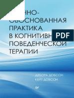Dobson D Dobson K Nauchno Obosnovannaya Praktika v Kognitivno Povedencheskoy