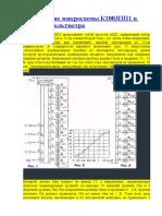 Применение микросхемы К1003ПП1 в качестве вольтметра