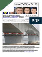 Fax8126947810 Seismofond@List.ru VESTNIK Injenerniy Gazeti ZR Dempfiruyushaya Seismoizolyatsiya Vnedrennaya v USA 94str