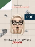 0 уровень игры Боже храни Инстаграм Откуда в интернете деньги