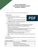 Бизнес-требования к автоматизации бюджетирования компании «Альфа»