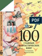 МФ Спецвыпуск №1 - 100 главных фантастических книг