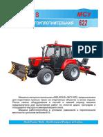 МСУ-622 БУКЛЕТ 2020