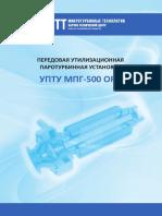 MPG-500