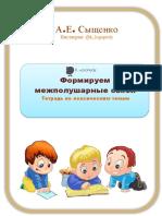doc26826474_609113444