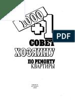 1000+1 Совет Хозяину По Ремонту Квартиры с ОГЛАВЛЕНИЕМ