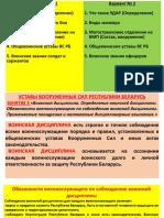 Prezentatsia_Voinskaya_distsiplina_Voenno-meditsinskaya_10_klass_fevral