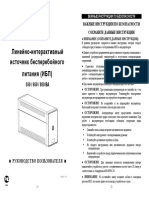 Линейно-интерактивный источник бесперебойного питания (ИБП) 550 / 650 / 850 ВА