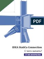 IDEA_StatiCa_-_Vvodnoe_posobie