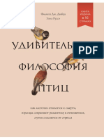 Dyubua F Dzh Russo E -Udivitelnaya Filosofia Ptits- s Prirodoy Naedine Nablyudenia I Otkrytia -2019 a4