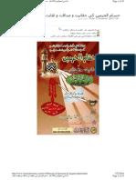 Hussam Ul Harmain Ki Haqqaniyat o Sadaqat