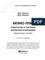 Лапыгин Д.Ю. - Бизнес-план. Стратегии и Тактика Развития Компании - 2009