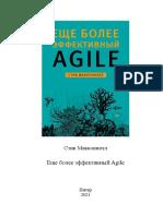 Макконнелл С. - Еще Более Эффективный Agile - 2021