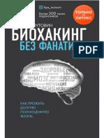 Мутовин И. - Биохакинг без фанатизма. Как прожить долгую полноценную жизнь - 2020