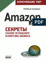 Саундерс Р. - Amazon.com. Секреты самого успешного в мире веб-бизнеса