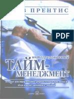 Стив Прентис - Интегрированный Тайм-менеджмент - 2007