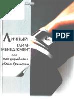 Соснина М.А. Личный тайм-менеджмент или как управлять своим временем (Территория женщины) - 2005