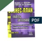 Т. П. Любанова, Л. В. Мясоедова, Т. А. Грамотенко, Ю. А. Олейникова - Бизнес-план. Опыт, Проблемы 2004