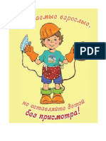 papka-peredvizhka_ehlektrobezopasnost_detej