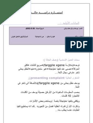 استمارة دراسة حالة