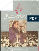 Tamancha Ba-Rukhsar Munkir-e-Wilayat-e-Ali by Allama Irfan Haider Abidi Shaheed