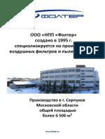 ПРЕЗЕНТАЦИЯ ФОЛТЕР _ 2015