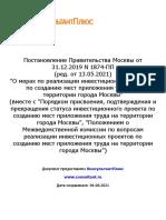 Постановление Правительства Москвы От 31.12.2019 n 1874-Пп (