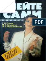 Шейте Сами Юдина Евтушенко Иерусалимская