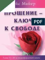 proschenie