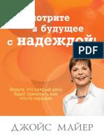 Smotrite_v_budushchee_s_nadezhdoj-Joyce_Meyer