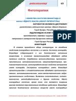 Lechebnye Svoystva Kostochek Vinograda i Vinogradnogo Masla Obzor Literatury