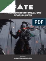 Fate_Rukovodstvo_po_sozdaniyu_protivnikov